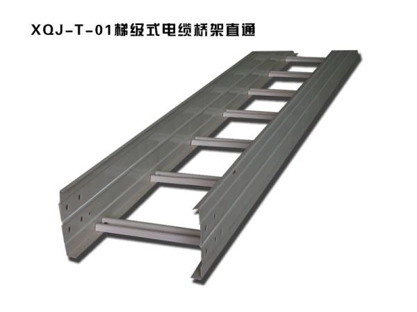 xqj-t-01梯级式电缆桥架镀锌