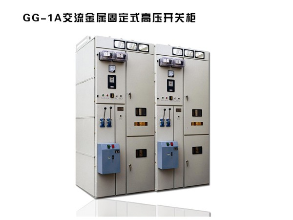 gg-1a(f)交流金属固定式高压开关柜