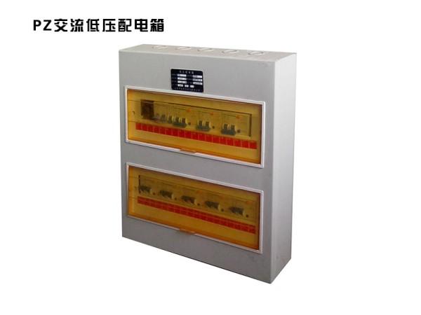 pz交流低压配电箱