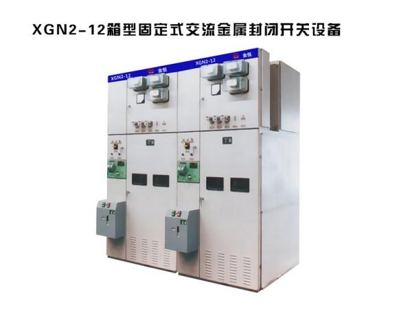 xgn2-12箱型固定式交流金属封闭高压开关柜设备