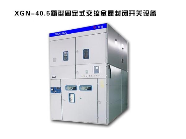 xgn-40.5箱型固定式交流金属封闭开关设备