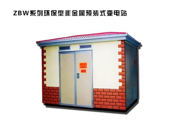 zbw系列环保型非金属预装式变电站