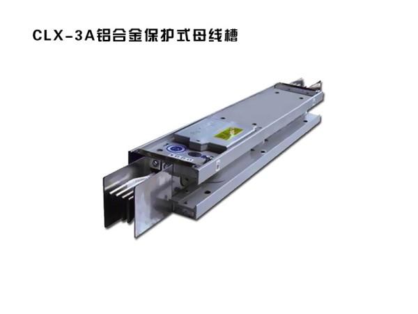 clx-3a铝合金保护式
