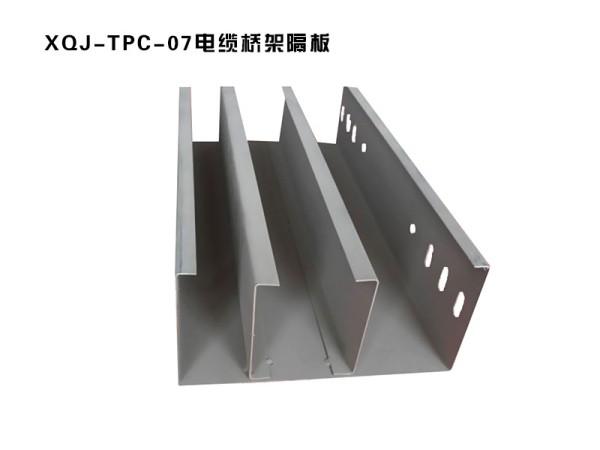 xqj-tpc-07隔板